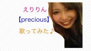 伊藤由奈さんpreciousです♪ えりりんが歌ってみました こちらも綺麗な声...