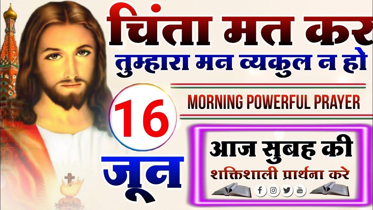 तुम्हारा मन व्यकुल न हो यीशु रक्षा करेगा | morning prayers | by man chandra bharti