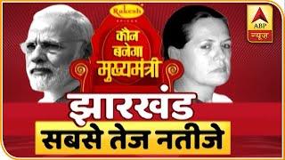 Jharkhand Election Result 2019 | सबसे तेज नतीजे | झारखंड चुनाव परिणाम | ABP News Hindi LIVE