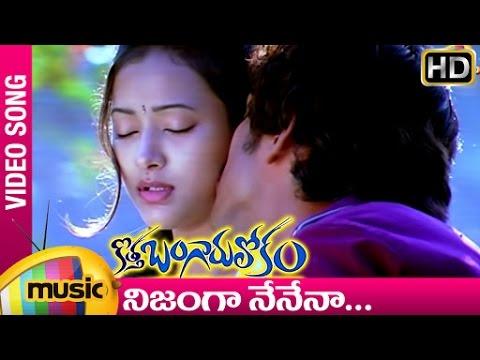 Kotha Bangaru Lokam Movie Songs   Nijanga Song   Varun Sandesh   Shweta Basu Prasad