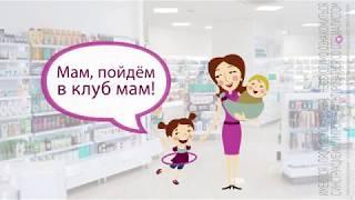 видео Детский сайт для молодых родителей Мамам и папам