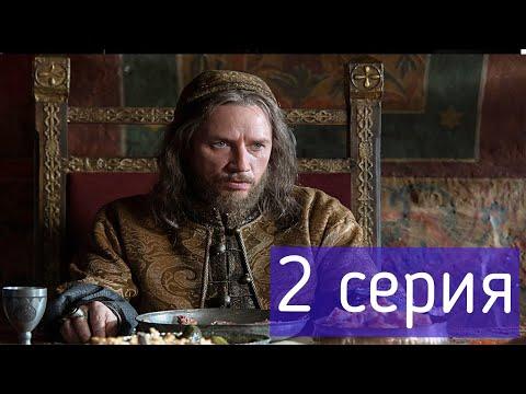 Сериал Грозный \\ 2 серия \\ 2020 \\ Россия 1 \\ Содержание серии