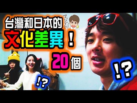 20個台灣和日本的文化差異!旅行中發生好多事情…