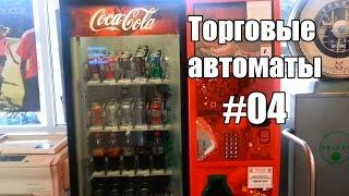 Торговые Автоматы #04. Напитки - Жизнь в США(Спасибо за подписку на блог