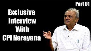 cpi-narayana-exclusive-interview-point-blank-part-01-ntv