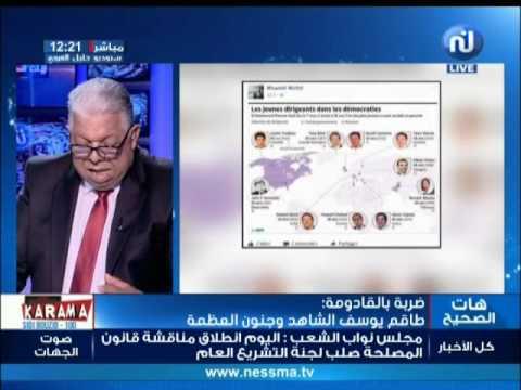 Dharba bel Gadouma du mercredi 26/04/2017