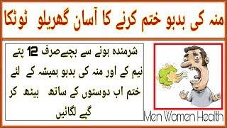 Munh Ki Badbo Khatam Karne Ka Gherelu Totka | BY Men Women Health