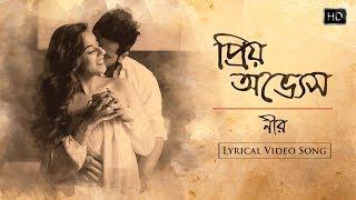 Priyo Ovvesh Nir Mp3 Song Download