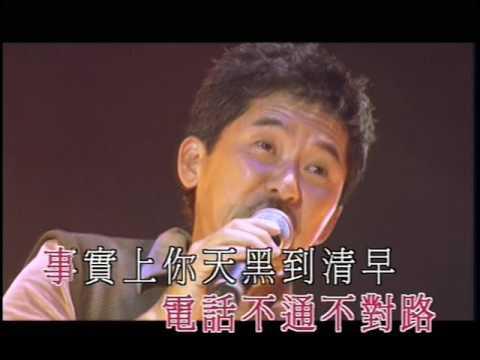林子祥&陳奕迅 2001拉闊壓軸演唱會