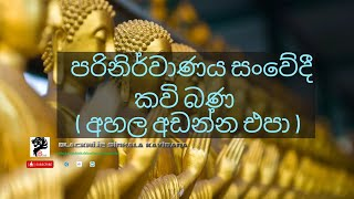 Kavi Bana | Kavi Bana Sinhala | Budu Guna /Sinhala Kavi Bana/parinirvanaya Kavi Bana 01/2021