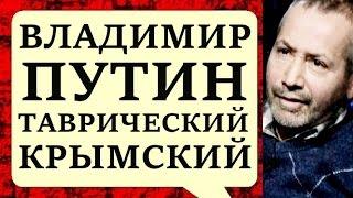 Леонид Радзиховский. Путин не выйдет на торжества! 17.03.2017 Особое мнение на Эхо Москвы