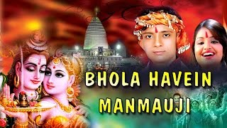 BHOLA HAVEIN MANMAUJI BHOJPURI KANWAR BHAJANS BY MUKESH MANMAUJI [FULL AUDIO SONGS JUKE BOX]