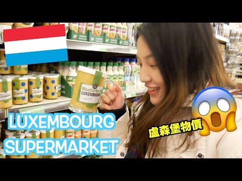 Luxembourg Supermarket 🇱🇺INSANE prices ?!  | Supermarket like this | Vanessa