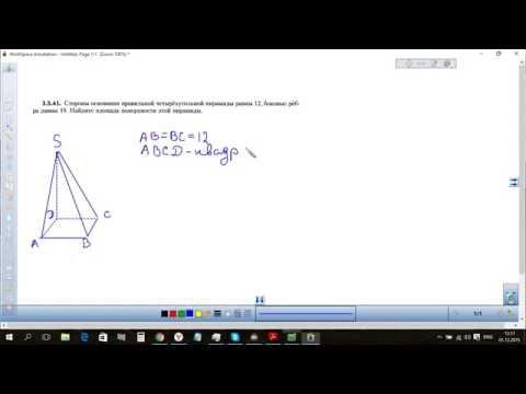 Как найти боковую поверхность правильной четырехугольной пирамиды