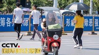 《国际财经报道》南方持续高温 多省区现旱情 20190822 | CCTV财经