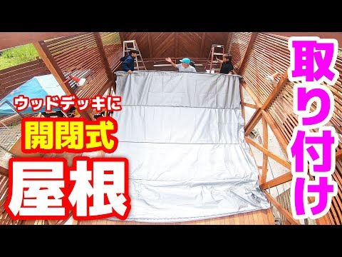可動開閉式のシート屋根をウッドデッキに取り付けろ!【DIYウッドデッキ#24】