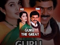 Guru The Great (Dubbed)