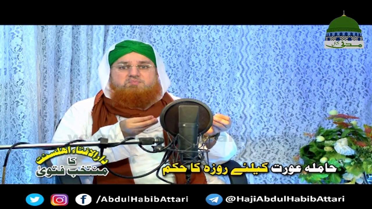 Hamla Aurat Kay Lieay Roza Ka Hukkum Ramzan Aasaan Fatwa