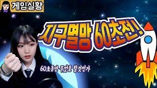 [소니쇼]가볍게 즐기는 병맛 게임 【 지구멸망 60초전! 】