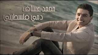 الأغنية الوطنية للفنان #محمد_عساف - دمي فلسطيني | Mohammed Assaf - Dammi Falastini
