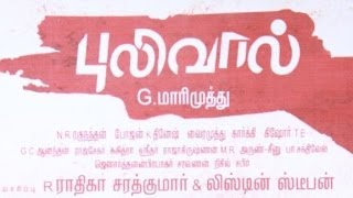 Pulivaal team shares their experience