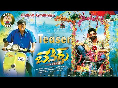 Bewars Movie Official Teaser | Rajendra Prasad | Sanjosh | Harshita | Movie Lotus