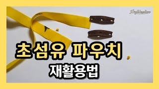 새총 고무밴드 초섬유 파우치 재활용법 slingshot…