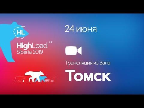 HighLoad++ Siberia 2019 - Зал Томск (2) - 24 июня