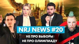 Не про ВЫБОРЫ. Не про ОЛИМПИАДУ - NRJNews 20