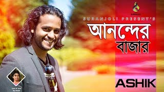 Anonder Bazar Ashik Akaeid Mp3 Song Download