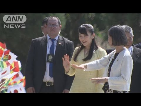 """眞子さまボリビア訪問 """"もうひとつのオキナワ""""へ(19/07/20)"""