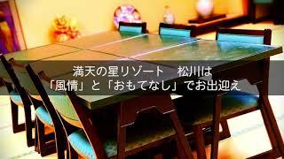 信州山田温泉 『満天の星リゾート 松川』 信州秘伝7つの発酵食材を活用した発酵料理コースと囲炉裏ジビエ.