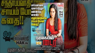 Repeat youtube video Tamil Full Length Romantic Movie Nadigaiyin Diary