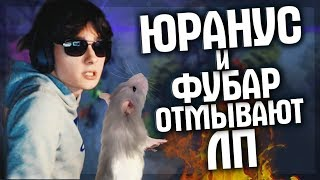 ЮРА ОТМЫВАЕТ ЛП! Dota 2 (с) Dolphey