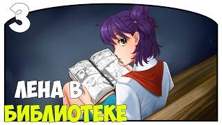 Бесконечное Лето: История Алены [#3] - Библиотека разврата