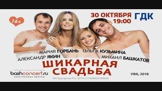 Шикарная свадьба спектакль ГДК Уфа
