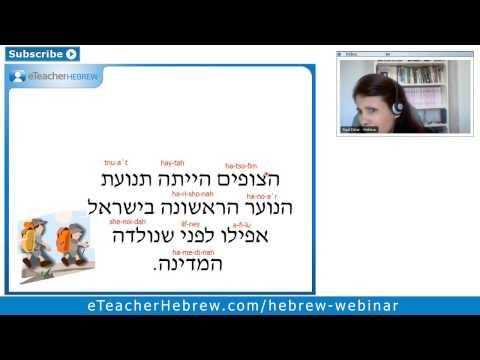 Israeli Boy and Girl Scouts. Modern Hebrew Webinar | by eTeacherHebrew.com