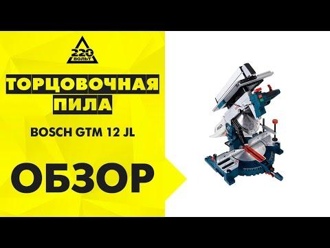 Видео обзор: Пила торцовочная BOSCH GTM 12 JL
