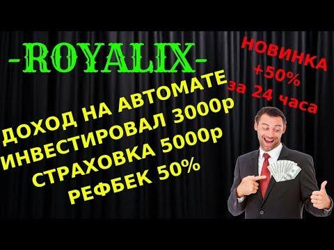 (SCAM! НЕ ПЛАТИТ!) ROYALIX???? +50% НА ПОЛНОМ АВТОМАТЕ(SCAM! НЕ ПЛАТИТ!)