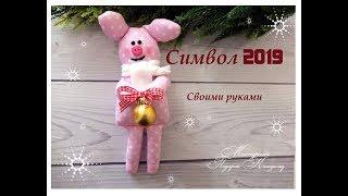 Символ 2019 текстильная свинка своими руками/новый год 2019