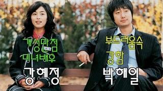 부드러운 미소속 강함 박해일~ 개성만점 미녀 강혜정~ 그둘의 환상의케미!