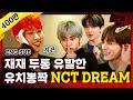 문명특급 EP.120 SM이 이젠 친정 같아요^^ 1년 만에 다시 만난 재재와 NCT DREAM