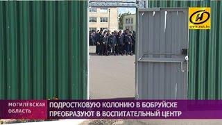 Подростковую колонию в Беларуси преобразуют в воспитательный центр