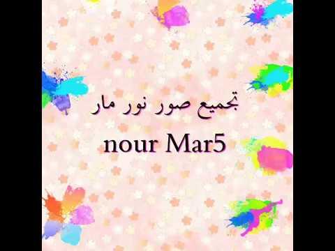 تجميع صور نور مار Nour Mar5  #جلادين😉👌