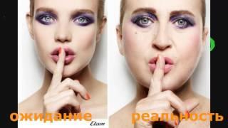 Искусство макияжа: ожидание vs реальность