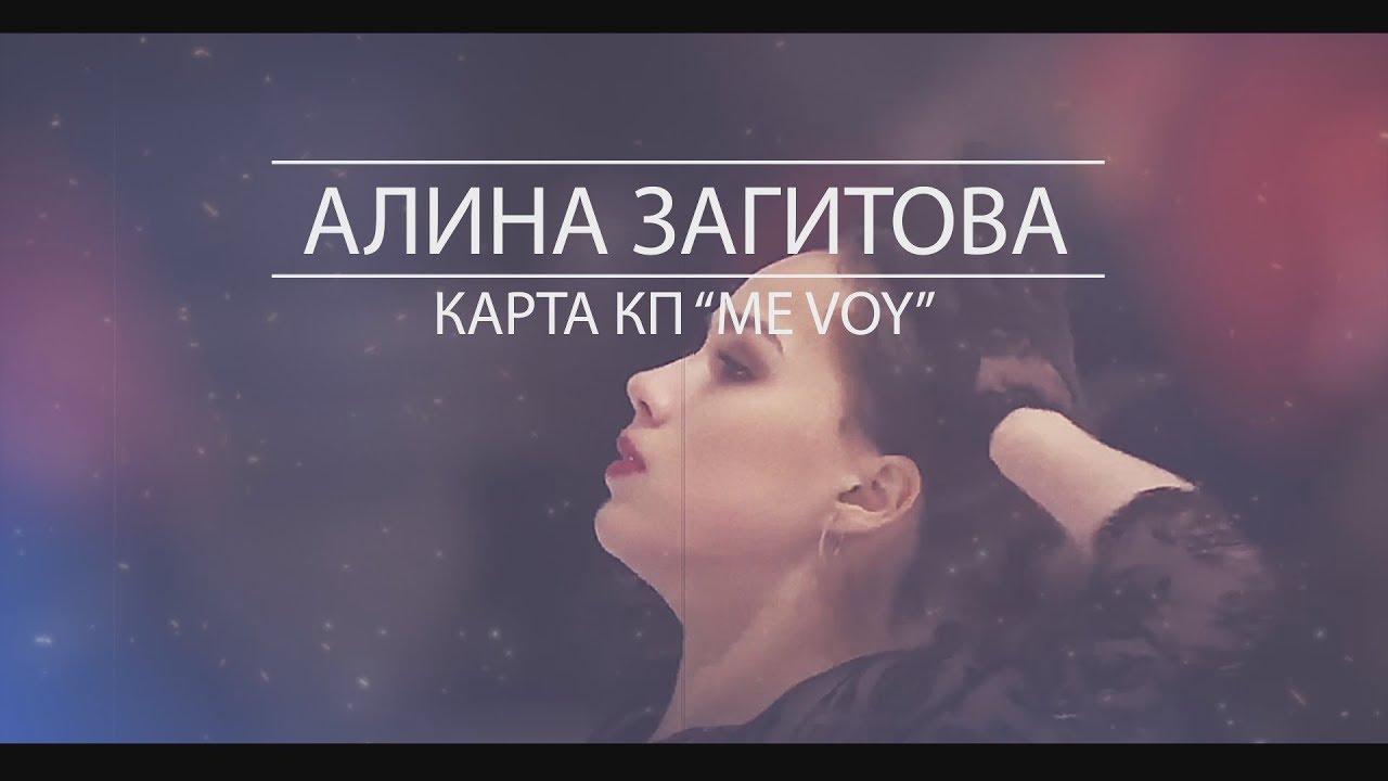Алина Загитова. Анимация хореографической схемы короткой программы Me Voy