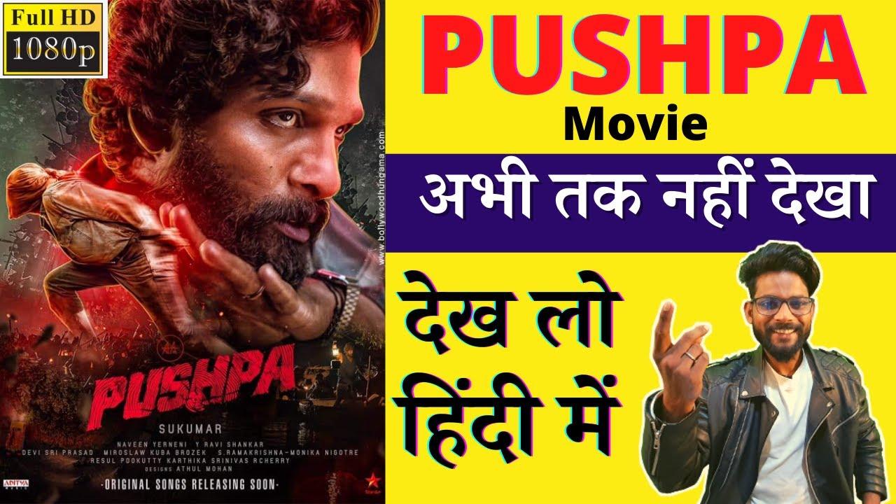 Download Pushpa Official Trailer | Allu Arjun | Rashmika Mandanna | Sukumar | Pushpa Release Date | #pushpa H