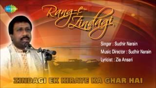 Zindagi Ek Kiraye Ka Ghar Hai | Ghazal Song | Sudhir Narain
