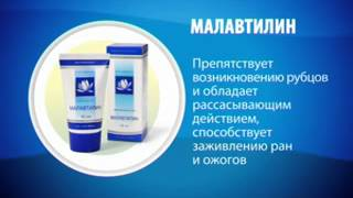 Малавтилин, Денавтелин, Элавтелин, Бонавтелин - Вам помогут!!!(, 2014-01-25T17:07:05.000Z)