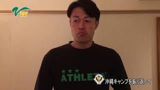 【VERDY TV/キャンプ11日目柴崎貴広選手インタビュー】 郡大夢 検索動画 24